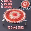 煤氣罩 家用加密度煤氣節能網烙餅均勻火力天燃氣灶防黑鍋配件集火聚能罩