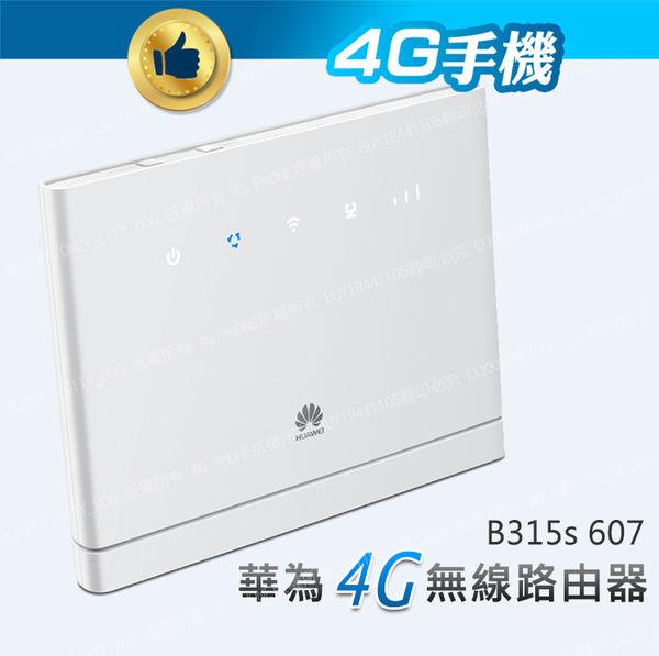 華為4G無線路由器 台灣 4G 全頻 HUAWEI B315s-607 Wifi 分享器【4G手機】