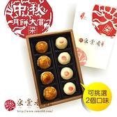 【采棠肴鮮餅鋪】月餅8入多種口味任選2種