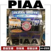 【愛車族購物網】【PIAA】H-299 H3 55W 超白光3700K 純正日本製 -包裝醜、良品出清