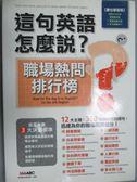 【書寶二手書T7/語言學習_KCU】這句英語怎麼說?: 職場熱問排行榜_希伯崙