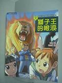 【書寶二手書T8/兒童文學_XFP】獅子王的眼淚_李赫