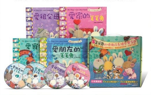 書立得-毛毛兔的情緒成長繪本寶盒IV(4書+4CD)
