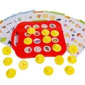 記憶力專注力訓練邏輯棋類5桌游親子互動3-4-6歲幼兒童益智類玩具名品匯
