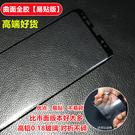 88柑仔店--三星S10+曲面鋼化膜S9plus全屏手機保護膜S8全膠吸附高鋁3D滿版膜S10