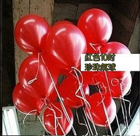 小號大紅色10吋珍珠球(未充氣)/顆~~會場布置