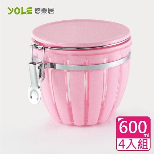 【YOLE悠樂居】Pumpkin食物密封保鮮罐600ml(4入)#1127022 保鮮罐 密封罐 食物收納罐 食物保鮮