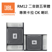 JBL 美國 RM12 二音路五單體 專業卡拉OK喇叭 【台灣英大公司貨】*