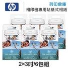 HP 1PF35A Zink口袋相印機專用貼紙式相紙(2×3吋/20入)6包組 /適用 HP Sprocket Z3Z91A / Z3Z93A