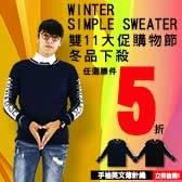 雙11大促購物節~冬品『5折』