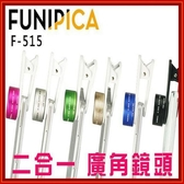 [Q哥] Funipica 2合1手機廣角鏡【15倍 微距+0.36X 大廣角鏡頭組】C21 F515 0.4X 無暗角鏡
