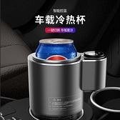 車載迷你小冰箱汽車12v小型制冷杯車用單人用mini冷藏冷凍便攜式 「雙10特惠」