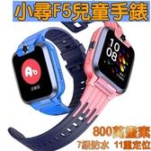 【Love Shop】小尋F5兒童手錶 國小幼兒兒童手錶防水gps定位 小天才/米兔4C 小尋