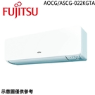 【FUJITSU富士通】2-3坪 R32變頻冷暖分離式 AOCG/ASCG-022KGTA 送貨到府+基本安裝