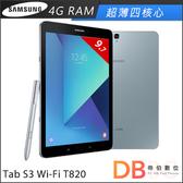 Samsung Galaxy Tab S3 T820 9.7吋 Wi-Fi 四核心 平板電腦(六期零利率)-送保貼+平板立架