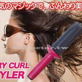 【11月萊這199免運】日本美妝店熱賣商品-空氣感蓬髮造型梳 捲髮棒 蓬髮器