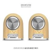 OVEVO D10 磁吸無線藍芽喇叭