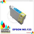 促銷~EPSON NO.133 / T1332  藍色相容墨水匣  適用機型: T22/TX120/TX130/TX235/TX420W/TX320F/TX430W