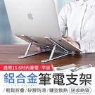《便攜輕巧!托高散熱》 鋁合金筆電支架 筆電散熱 筆電支架 電腦支架 電腦架 筆電架 支架