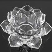 水晶玻璃彩色蓮花燭台蠟燭台供佛燈蓮花燈家居飾品工藝擺件  星空小鋪