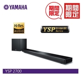 【現貨+全新公司貨+限時特賣+24期0利率】YAMAHA YSP-2700 高階 Soundbar 無線家庭劇院