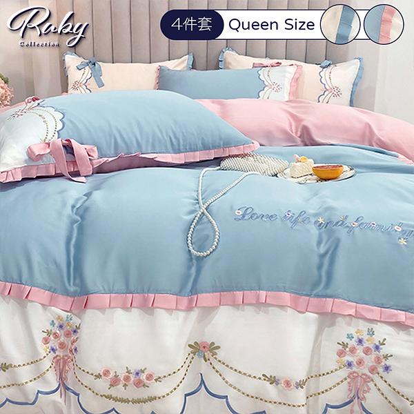 床包 浪漫公主刺繡涼感冰絲四件式被套床罩組 (Queen Size)-Ruby s 露比午茶