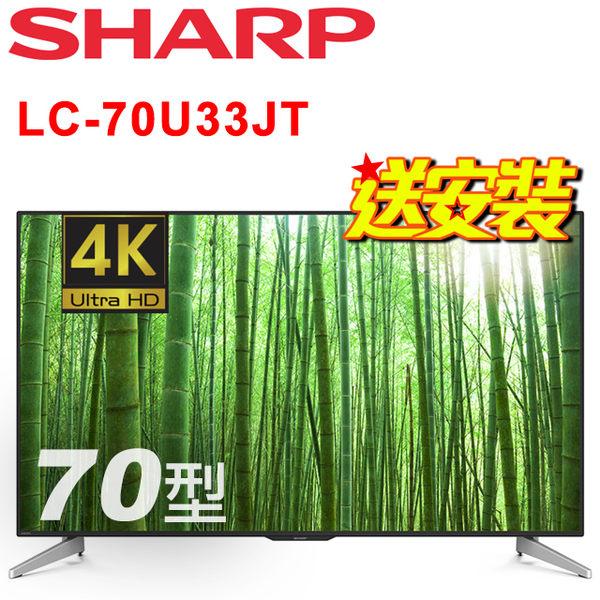 《日製+送壁掛架及安裝》SHARP夏普 LC-70U33JT 70吋4K液晶聯網電視