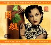 【停看聽音響唱片】【CD 】周璇:中國上海三四十年代絕版名曲十