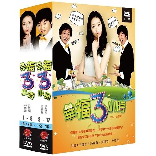 幸福3小時(你是誰) DVD【雙語版】( 尹啟相/高雅羅/姜南吉/朴智英/陳益漢(真理翰) ) [幸福三小時]