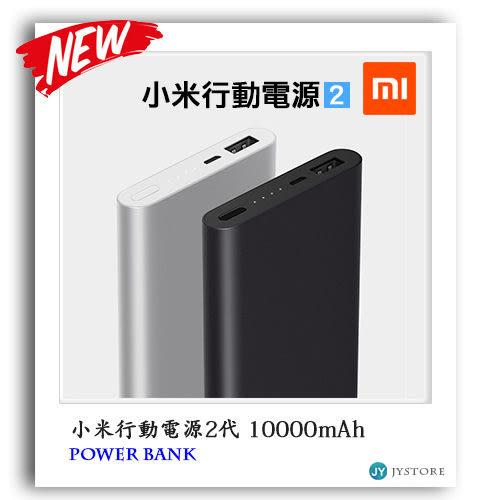 【贈送保護套】小米 單孔行動電源 2代 10000mAh 移動電源 iPhone 7 6s Plus 精靈寶可夢 神奇寶貝