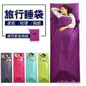 睡袋便攜酒店隔臟衛生睡袋成人戶外用品雙人單人室內賓館防臟旅行床單     color shopigo
