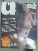 【書寶二手書T7/雜誌期刊_POL】Usexy尤物_37期_身為女人我很抱歉等_未拆