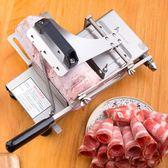 304不銹鋼羊肉捲切片機家用手動切肉機商用切肉片機刨肉神器   igo可然精品鞋櫃
