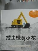 【書寶二手書T2/少年童書_QNM】挖土機與小花_約瑟夫‧庫夫勒 Joseph Kuefler,  黃筱茵