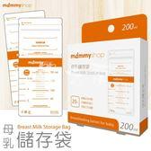【嬰之房】MammyShop媽咪小站 母乳儲存袋200ml(20入)