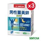 【特價】三多男性薑黃鋅複方錠60錠×3盒