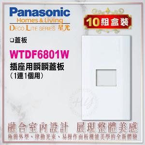 國際牌 星光系列 WTDF6801W 一聯一孔蓋板 (10組盒裝)