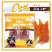【酷司特】寵物零食 雞腿肉片 160g*5包組(D001F69-1)