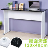 書桌《Yostyle》貝克120x40工作桌-亮面烤漆 電腦桌  書桌 辦公桌