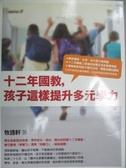 【書寶二手書T7/少年童書_YGF】十二年國教,孩子這樣提升多元學力_牧語軒