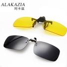 墨鏡夾片太陽鏡男女眼鏡開車專用釣魚夾片式偏光鏡片日夜兩用 夢幻小鎮