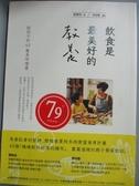 【書寶二手書T4/餐飲_KKI】飲食是最美好的教養-給孩子的40篇美味情書_游惠玲字