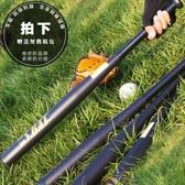 棒球棒黑合金鋼棒球棒磨砂加厚棒球桿 防身鐵棍球棒打架武器車載棒球棍 LX HOME 新品