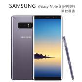 三星 SAMSUNG Galaxy Note 8 (N950F) 筆較厲害 6.3吋無邊際螢幕旗艦手機