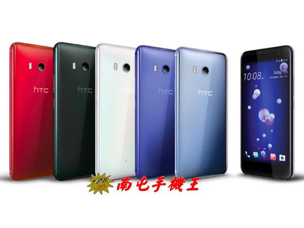 ※南屯手機王※HTC U11 5.5吋 4G / 64G 【免運費宅配到家】