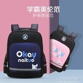 小學生書包男1-3-4-6一年級5男孩子女童兒童雙肩背包印logo-Ifashion