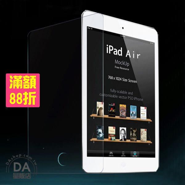New ipad air ari2 玻璃保護貼 9H鋼化 玻璃貼 保護貼 保護膜(80-0811)