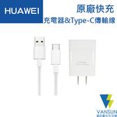 HUAWEI 華為 原廠9V快充旅行充電器+Type-C傳輸充電線組【葳訊數位生活館】
