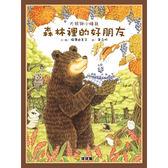 ~情緒類繪本~大熊與小睡鼠系列:森林裡的好朋友