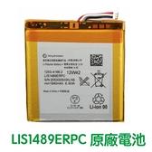 【含稅附發票】SONY Xperia acro S LT26W lt26w 原廠電池【贈工具+電池膠】LIS1489ERPC
